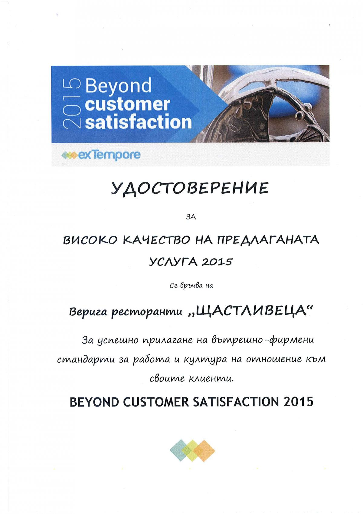 Beyond Customer Satisfaction 2015